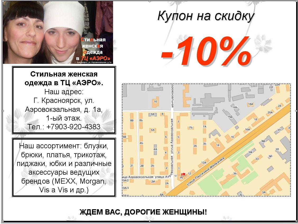 Джемпер с блузкой в Красноярске